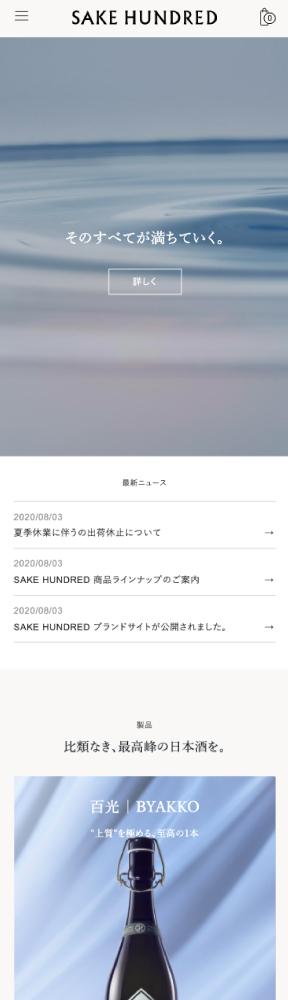 SAKE HUNDRED