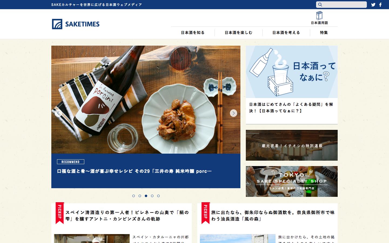 日本酒專門WEBメディア「SAKETIMES(サケタイムズ)」のPCトップページのキャプチャ