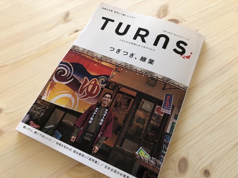 『TURNS』 Vol.27 2018[1月]の表紙