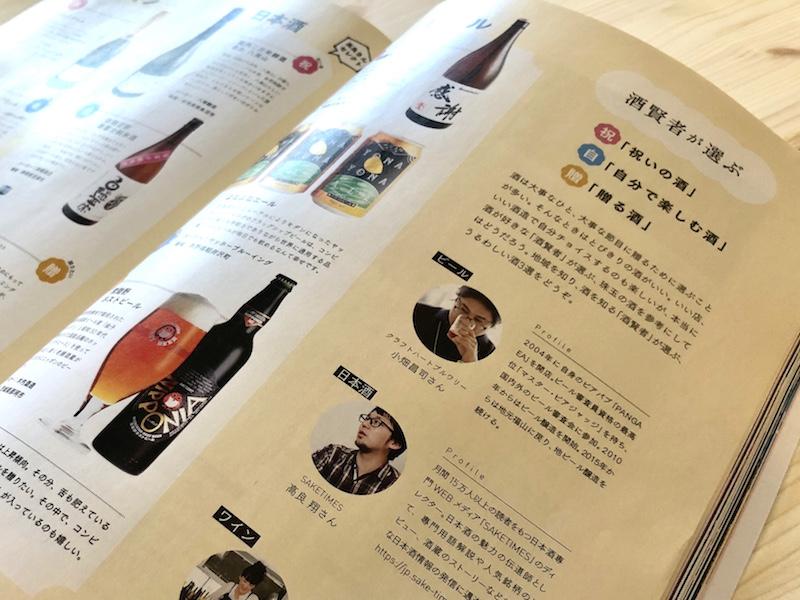 『TURNS』 Vol.27の「酒を注ぐ」特集ページ、SAKETIMES高良が寄稿したコーナー