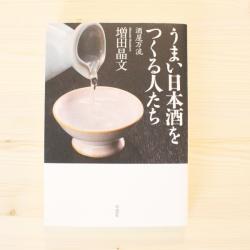 作家・増田晶文さんの著書『うまい日本酒をつくる人たち』