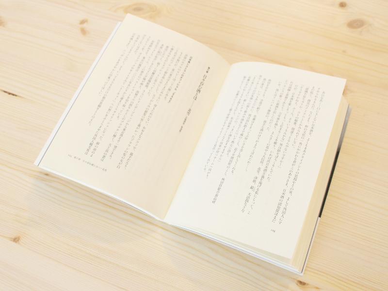 『うまい日本酒をつくる人たち』のあるページを開いた様子