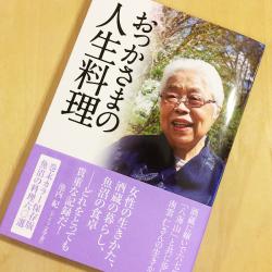 南雲仁さんの半生をつづった「おっかさまの人生料理」表紙