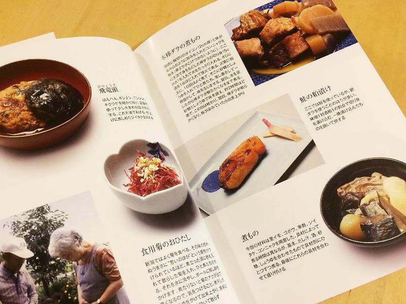 四季折々の魚沼や島崎の地元料理