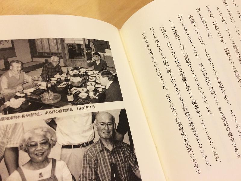 書籍の中では、当時の写真もたくさん使われ、情景がまるで目の前に浮かんでくるよう。