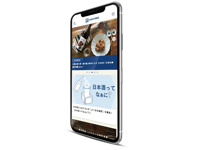 日本酒專門WEBメディア「SAKETIMES(サケタイムズ)」のスマートフォン(SP)トップ画面イメージ