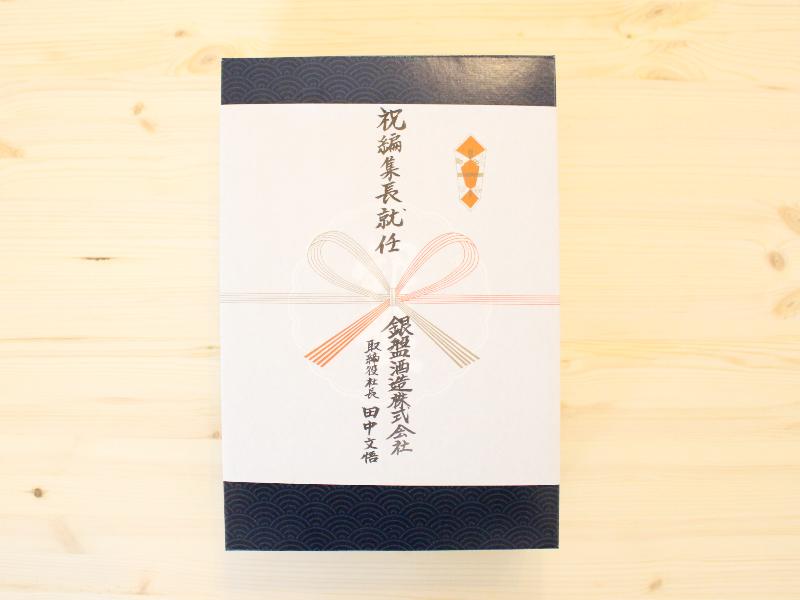 田中文悟さんからいただいた、編集長就任のお祝い