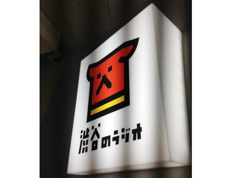 「渋谷のラジオ」のロゴ