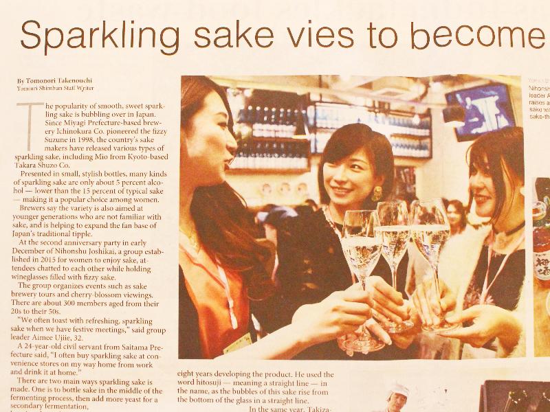 2018年1月9日付『The Japan News by The Yomiuri Shimbun』の9面