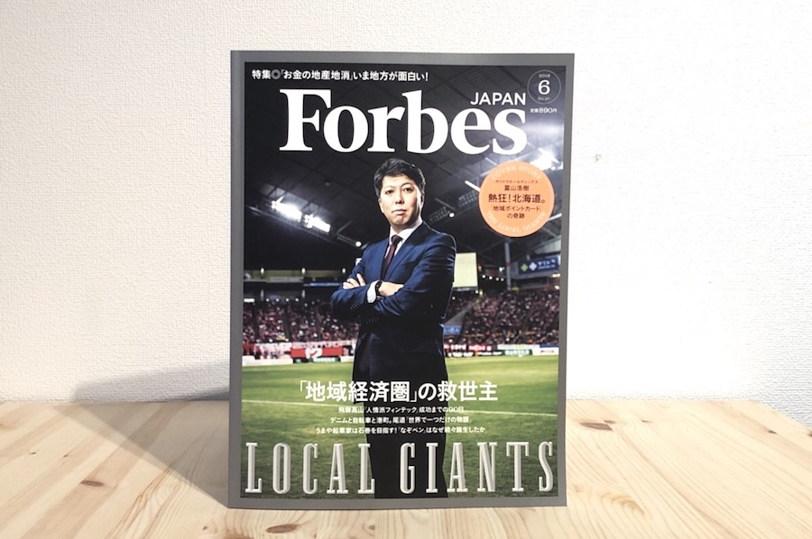 ビジネス雑誌『Forbes JAPAN』の日本酒特集
