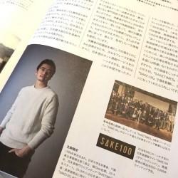 ビジネス雑誌『Forbes JAPAN』の日本酒特集に掲載されたClear Inc.代表の生駒龍史
