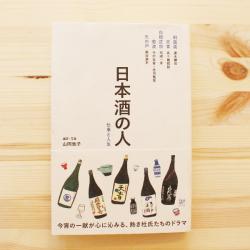 『日本酒の人』の表紙