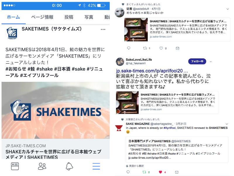 shake-twitter