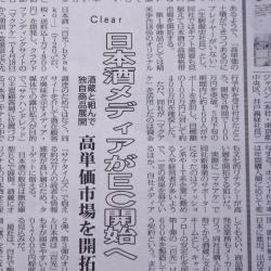 流通新聞に掲載されたSAKE100 についての記事の写真
