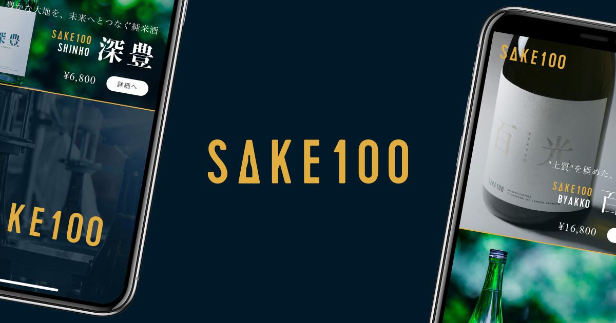 sake100