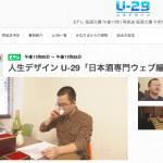 NHK『人生デザイン U-29』の公式サイト