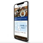 日本酒専門WEBメディア「SAKETIMES(サケタイムズ)」のスマートフォン画面イメージ