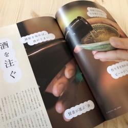 『TURNS』 Vol.27 2018[1月]の「酒を注ぐ」特集ページ