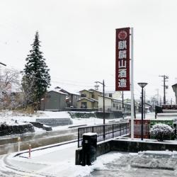 新潟県阿賀町にある麒麟山酒造の看板