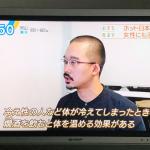 テレビ東京『モーニングサテライト』に出演する編集長