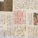 2017年12月16日の読売新聞の16面で、編集長のコメントが使われていた部分