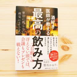 葉石かおりさんの著書『酒好き医師が教える 最高の飲み方』