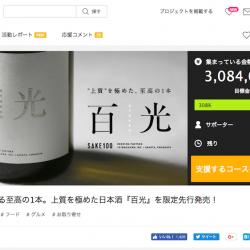 sake100-byakko_makuake