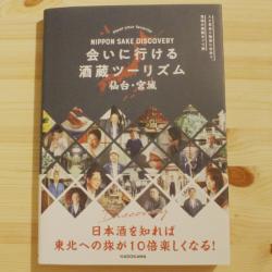 KADOKAWAが出版した『会いに行ける酒蔵ツーリズム 宮城・仙台』の写真