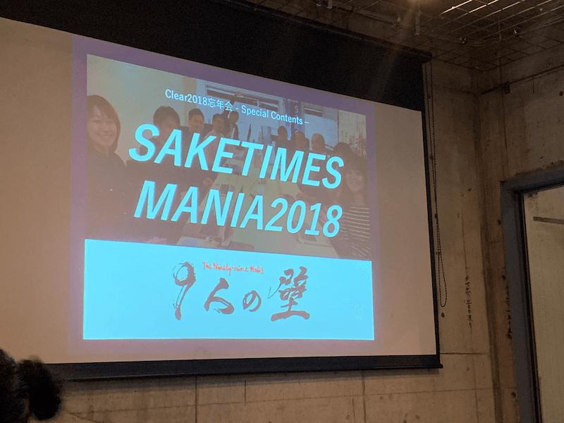 毎年恒例「SAKETIMES MANIA」