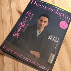 discoverjapan_01