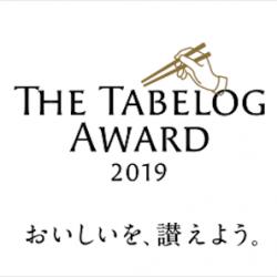 「The Tabelog Award2019」ロゴ