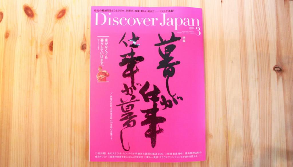 Discover Japan 3月号