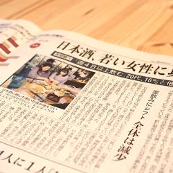 日経MJにSAKETIMESが実施した『日本酒飲用に関する動向調査』が掲載