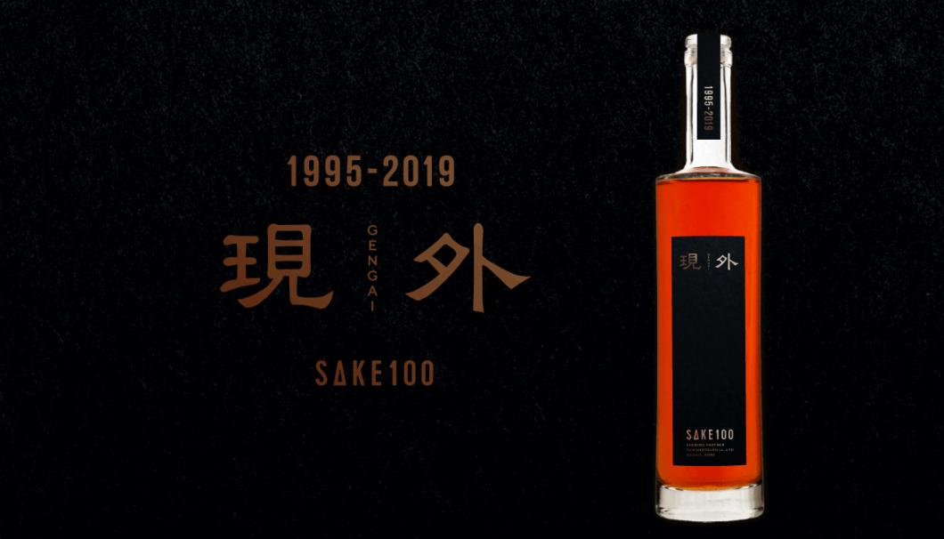 SAKE100 第4弾商品『現外 -gengai-』