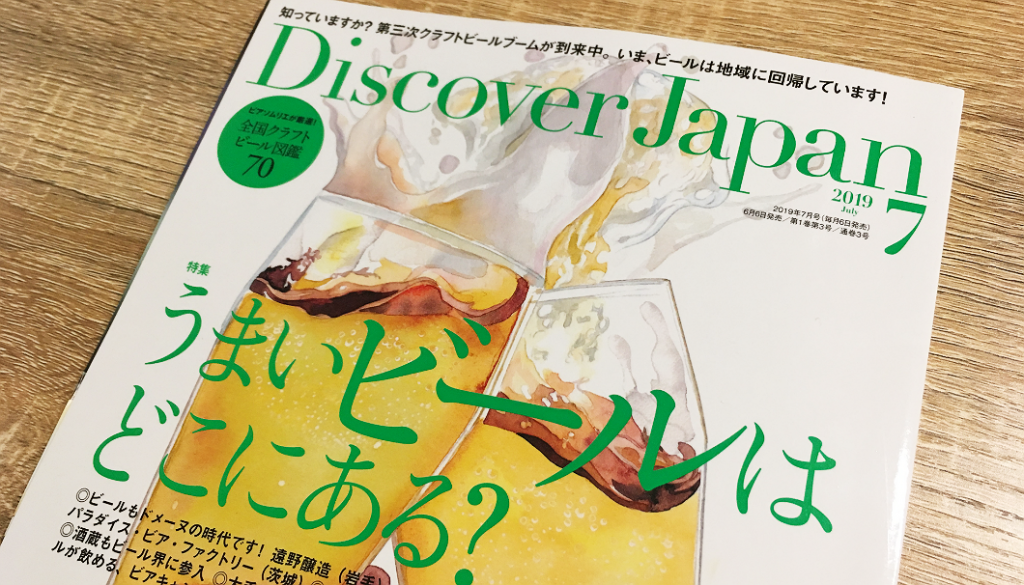 discoverJapan201907_01