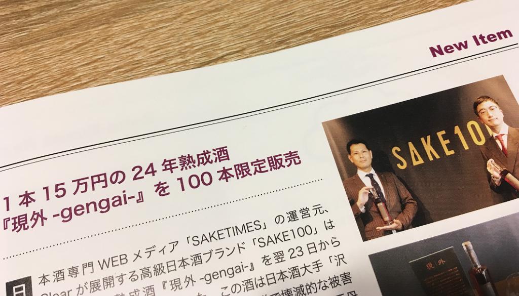 gengai, SAKE100, gekkan taru